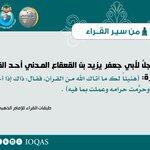 Image for the Tweet beginning: قال رجلٌ لأبي جعفر يزيد