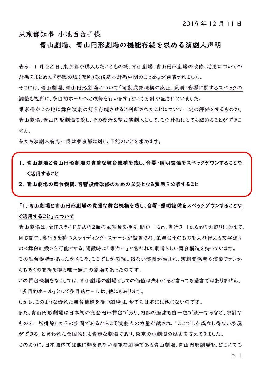 【青山劇場、青山円形劇場の機能存続を求める演劇人声明】東京都が発表した『都民の城(仮称)改修基本計画中間のまとめ』における青山劇場、青山円形劇場の活用について、私たち演劇人有志一同は東京都に対し下記のことを求めます。声明全文↓#青山劇場 #青山円形劇場