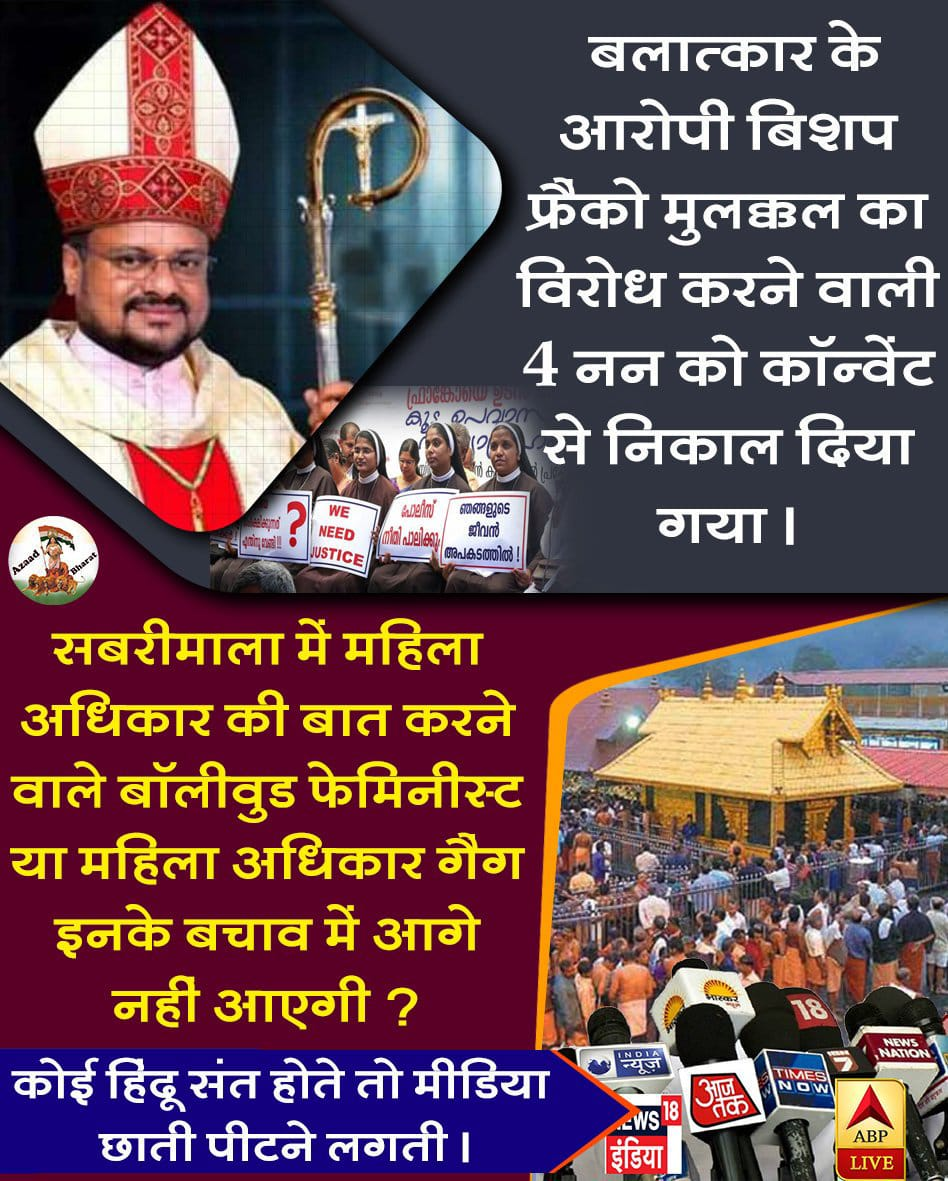 Major source of funding to the Media is Christian Missionaries and Arab Countries. That's why they focus on prominent Hindu Saints and defame them in fabricated cases. #IndianMediaIsCorrupt<br>http://pic.twitter.com/6fT6Adk3hP