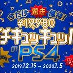 これは買い!PS4が1万円安くなるキャンペーンが始まるぞ~