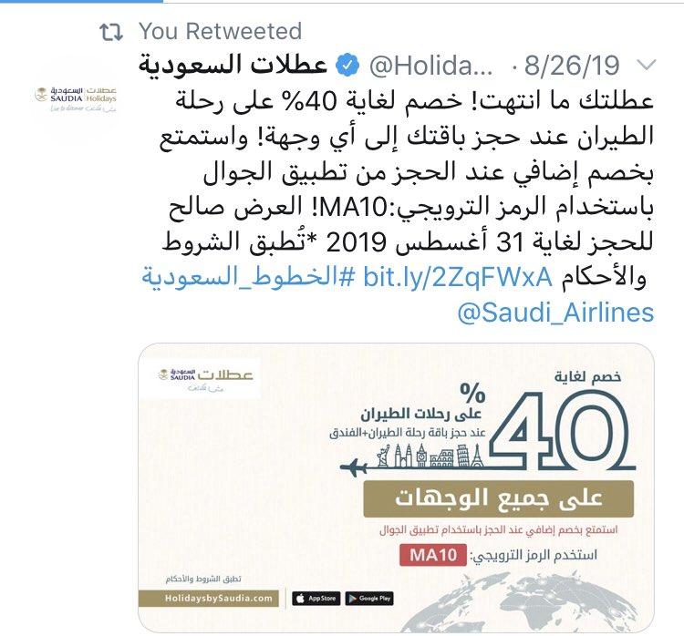 عروض الطيران Airlinesoffers Twitter