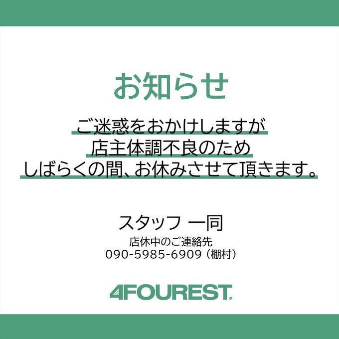 CS_4FOURESTの画像