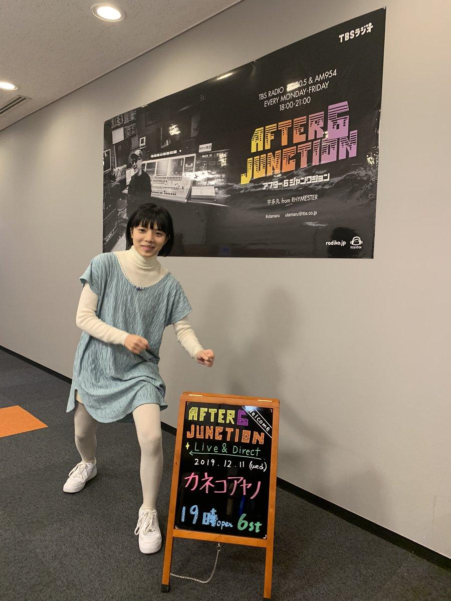 ジャンクション アフター 6