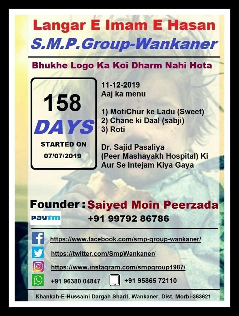 S.M.P. GROUP WANKANER #charity #India #Gujarat #wankaer