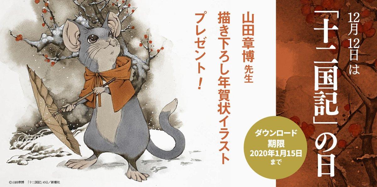 12月12日《「十二国記」の日》! 来年2020年(子年)の干支に因んで、山田章博先生に「楽俊」を描き下ろしていただきました。お年賀状にもお使いいただけるサイズです。ダウンロードしてお使いください。期限は2020年1月15日まで!#十二国記の日