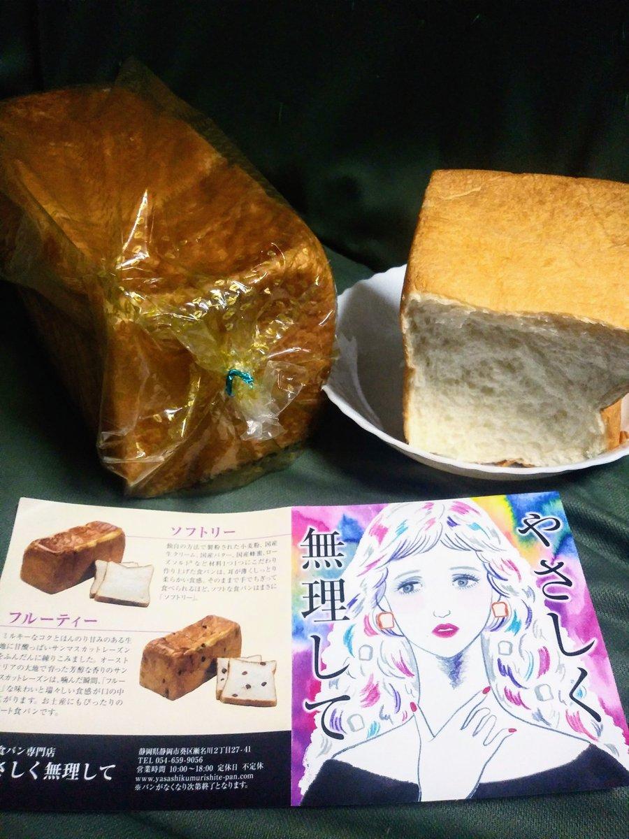 やさしく 無理 し て 食パン