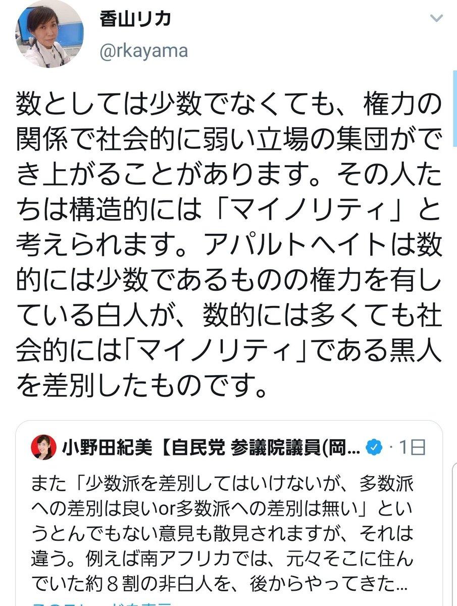 リカ twitter 香山