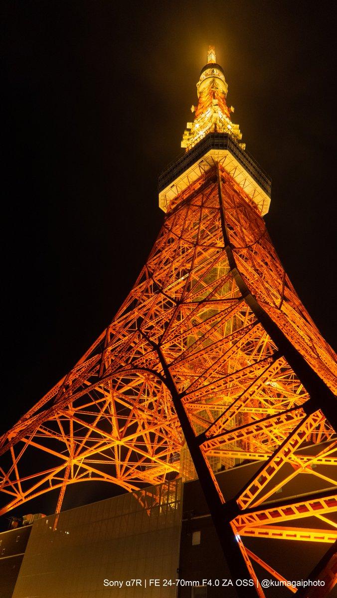 東京観光㉓  足元から見上げた東京タワー(別角度) (縦写真です)  #α7R #東京 #Tokyo #東京タワー #ライトアップ #縦写真 #夜景 #photography #写真好きな人と繋がりたい
