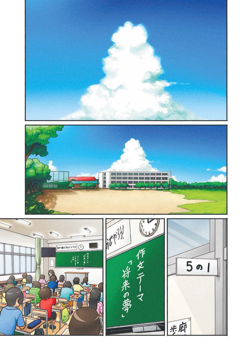自称美少女ヒーロー小学生の漫画①