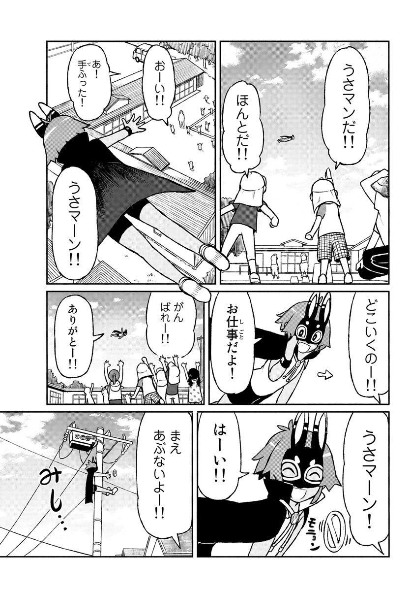 自称美少女ヒーロー小学生の漫画④