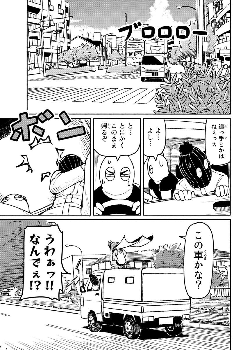自称美少女ヒーロー小学生の漫画⑧