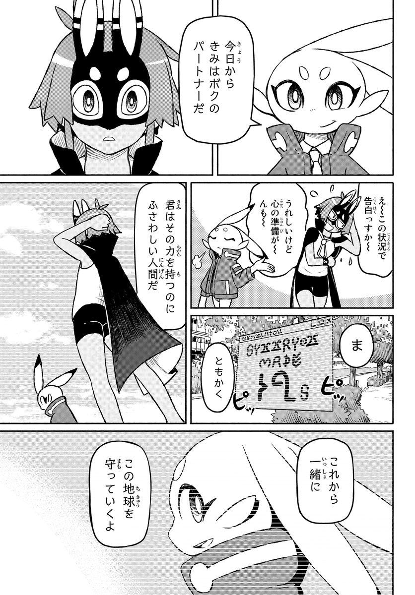 自称美少女ヒーロー小学生の漫画⑫