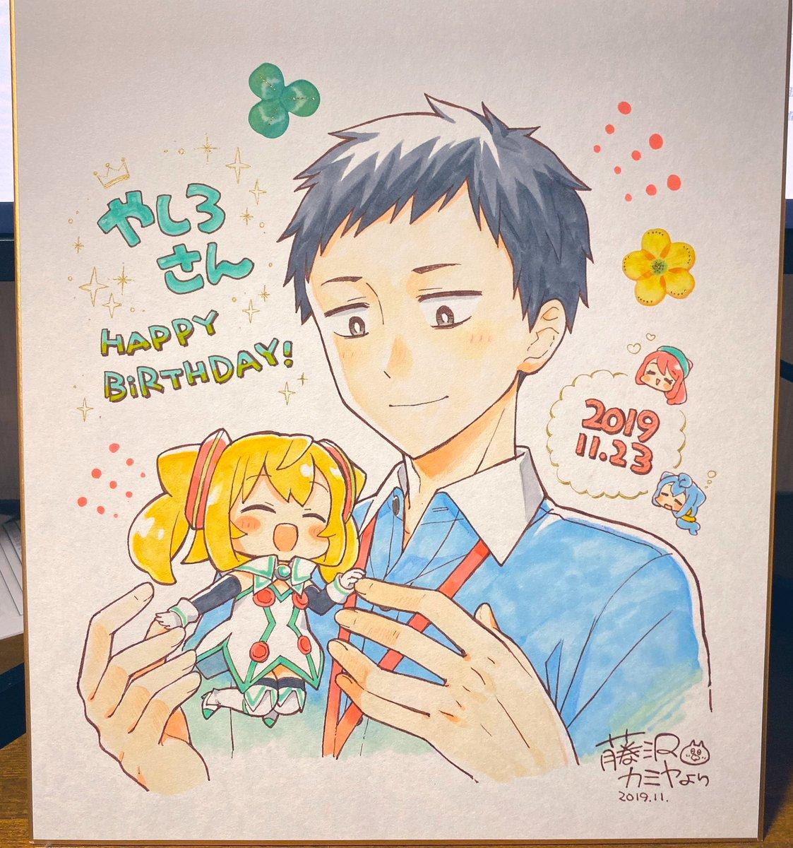 藤沢カミヤ(@kami8san )先生から誕生日祝いの色紙を頂いて数十秒間「あぎゃ!!」しか言えない状態になってしまった〜〜〜〜😭😭😭😭😭😭😭😭😭😭😭😭😭😭😭😭😭😭😭ありがとうございます〜!!!家宝です!!目立つところに飾ります!!!!!!あぎゃ!!