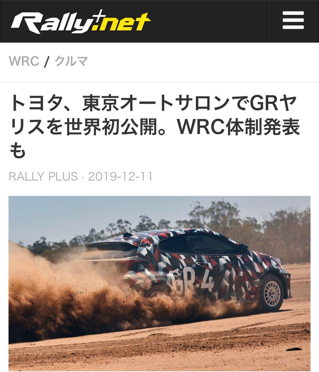 GRヤリス 東京オートサロンで世界初公開‼️ ー アメブロを更新しました#脇阪寿一#GRヤリス