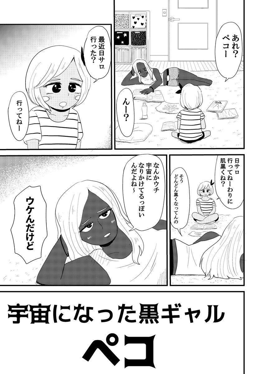 黒ギャルが宇宙になる話(1/3)
