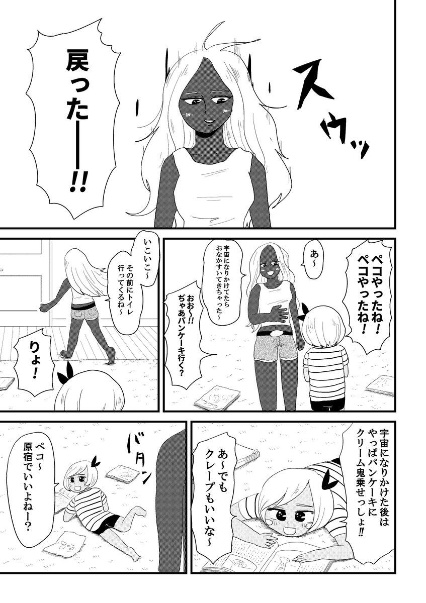 黒ギャルが宇宙になる話(2/3)