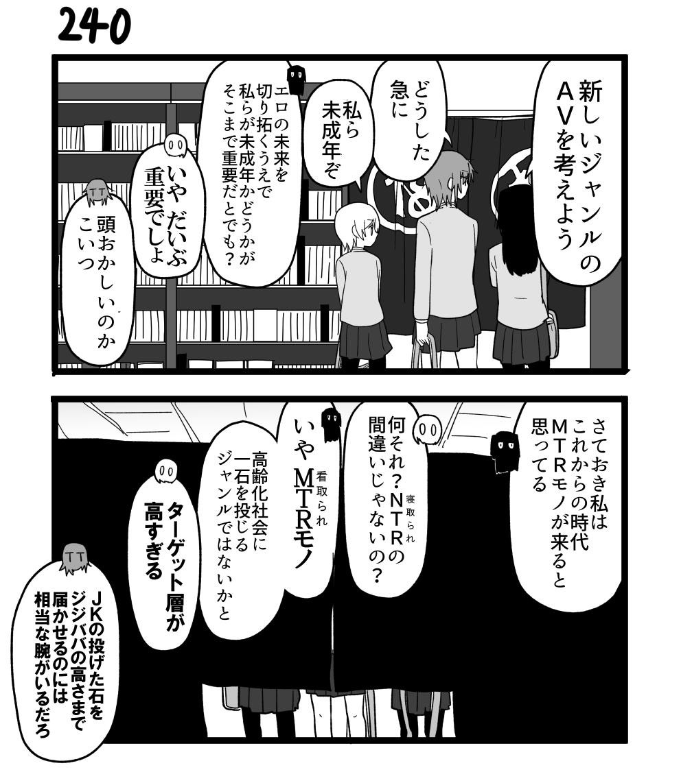 創作2コマ漫画 その240