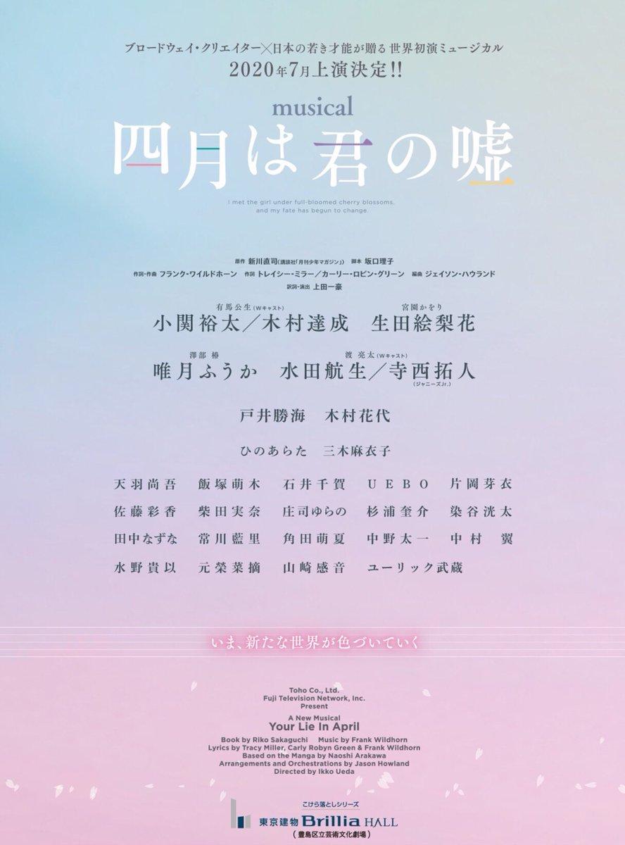東京建物 Brillia HALL 2020年7月公演 ミュージカル『四月は君の嘘』!!#FNS歌謡祭 #四月は君の嘘 #小関裕太 #木村達成 #生田絵梨花 #唯月ふうか #水田航生 #寺西拓人 #ジャニーズJr.