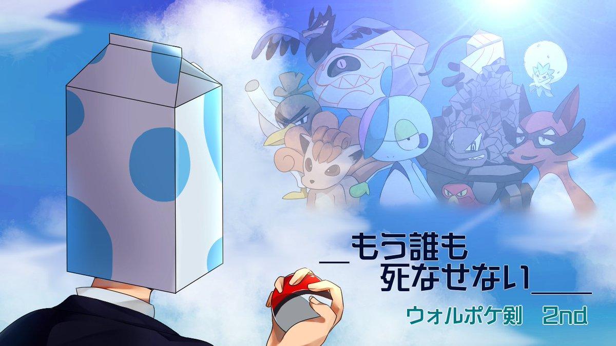 ウォルポケ剣2nd Season 二日目明日20:00〜サイトウ、お前を倒す#ウォルポケ剣