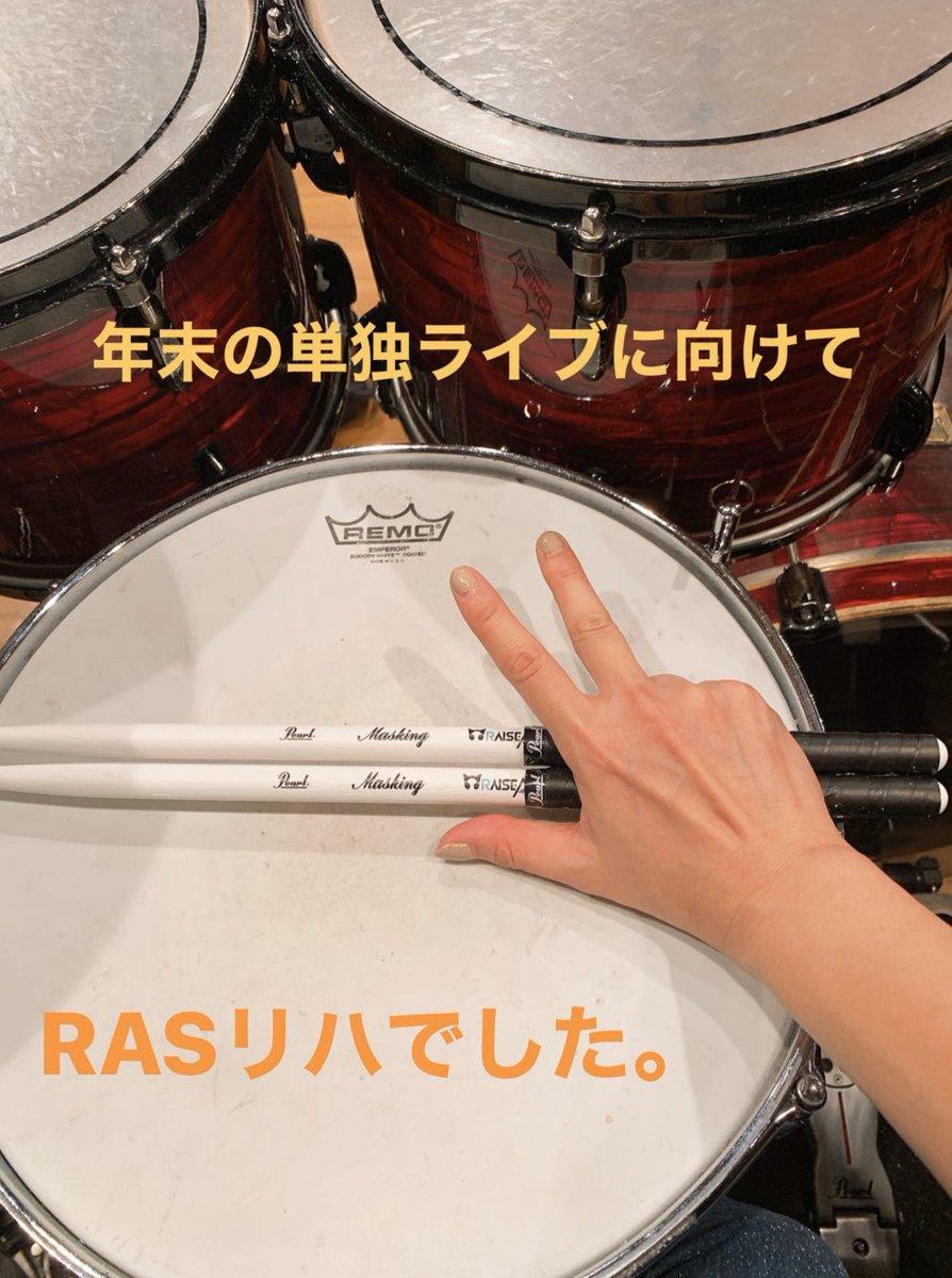RASリハでしたー!!!次のライブはLINE CUBE SHIBUYA(渋谷公会堂)渋公はバンドマンが目指すハコの中の1つ!!ここをソールドさせて日本武道館だ!みたいなね✨武道館はもう経験させてもらったけど、渋谷ではできないかも😢って思ってたからめっちゃ気合入ってる💪喜#バンドリ #RAS
