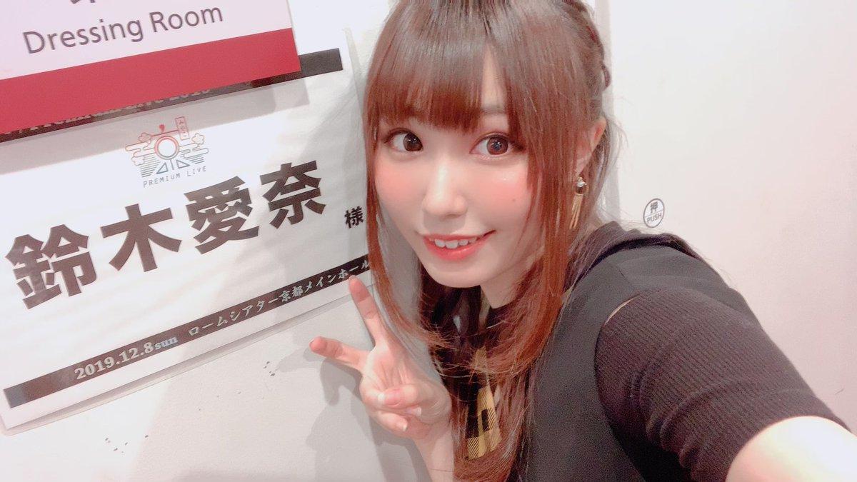 京Premium Live 2019🌷思い出お写真③🌷な!!ま!!え!!鈴木愛奈ってあるううううって感動のワイちゃん😭💗京プレのケータリング本当に神です…(;;)🐼のみたらし団子可愛すぎ……人力車まで!!テンション爆上がりでした😭✨#京PremiumLive2019