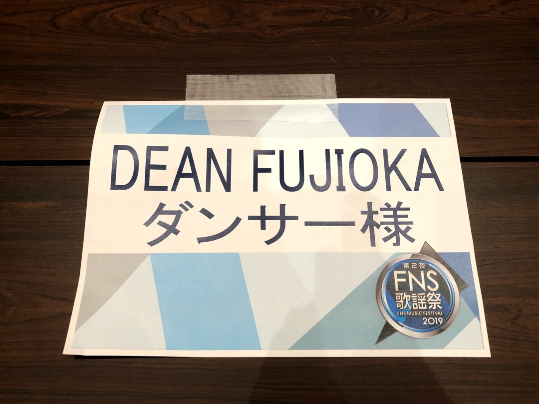 FNS歌謡祭〜!! ー アメブロを更新しました#神宮司治#ドラム