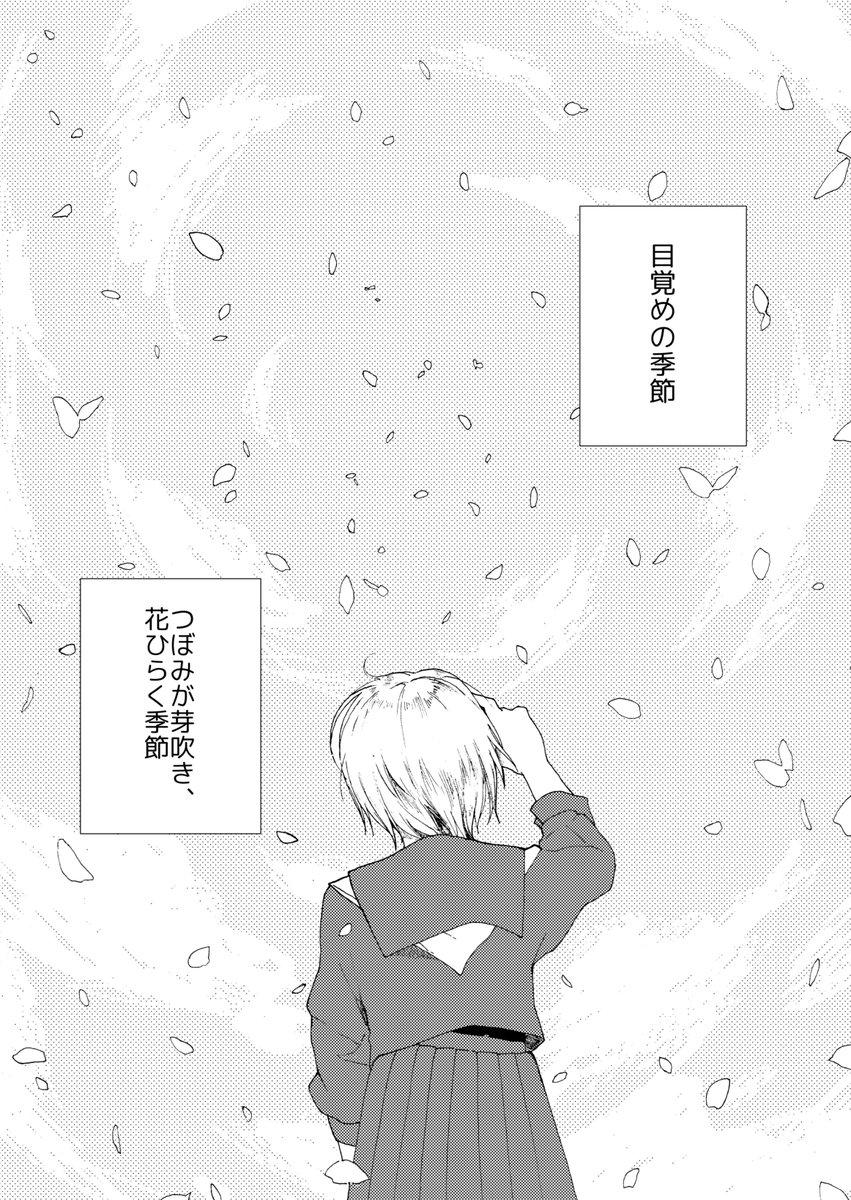 周子本再録『彼女の愛した平凡』①#塩見周子誕生祭2019
