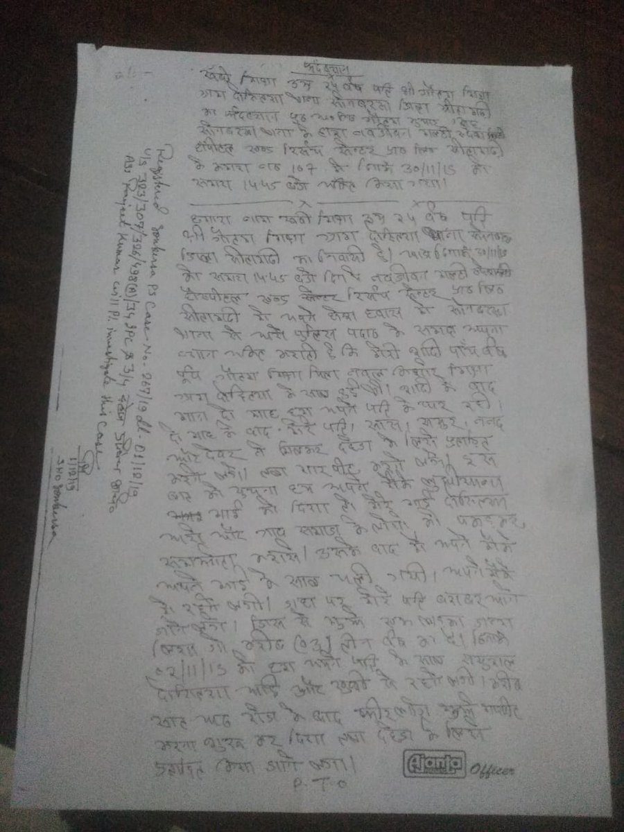 """FIR is launched 1 Dec but still no action, when we talked with Policemen they said  """"Ye bihar hai yahan aisa hi hota, hamare paas aur bhi kaam hai""""  10-15 days passed nothing is done at name of law, we provided all details to women cell <br>http://pic.twitter.com/pFJNznfpDQ"""