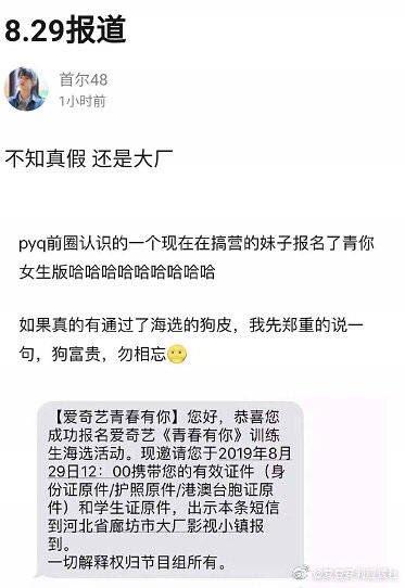 คัดเทรนนี่100คนตั้งแต่สิงหาแล้ว?  #青春有你2 #QingChunYouNi #IdolProducer3
