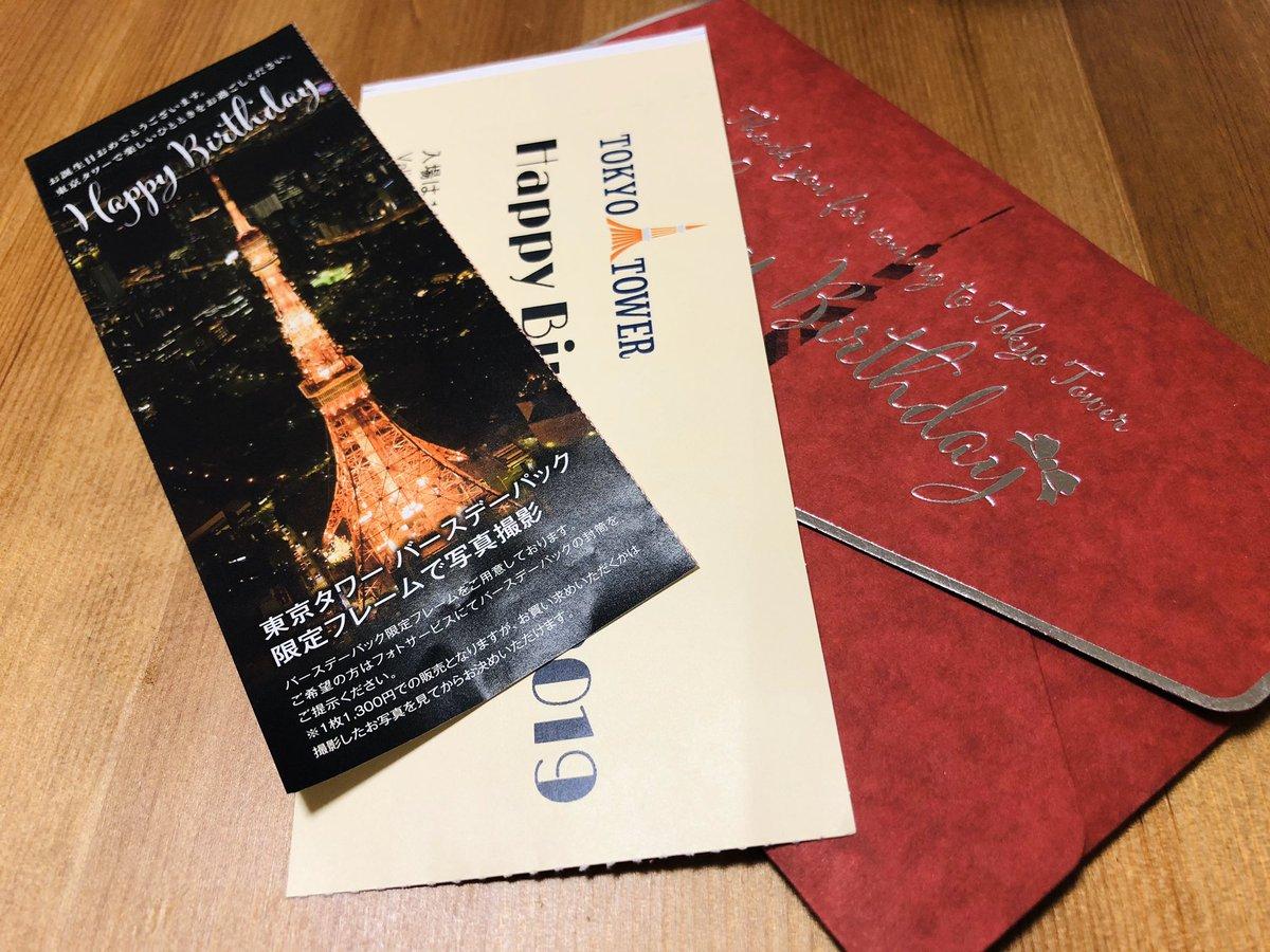 誕生日のあの日を時々思い出す。#医療通訳 のテストが終わって、友達と3人でここに登った #東京タワー