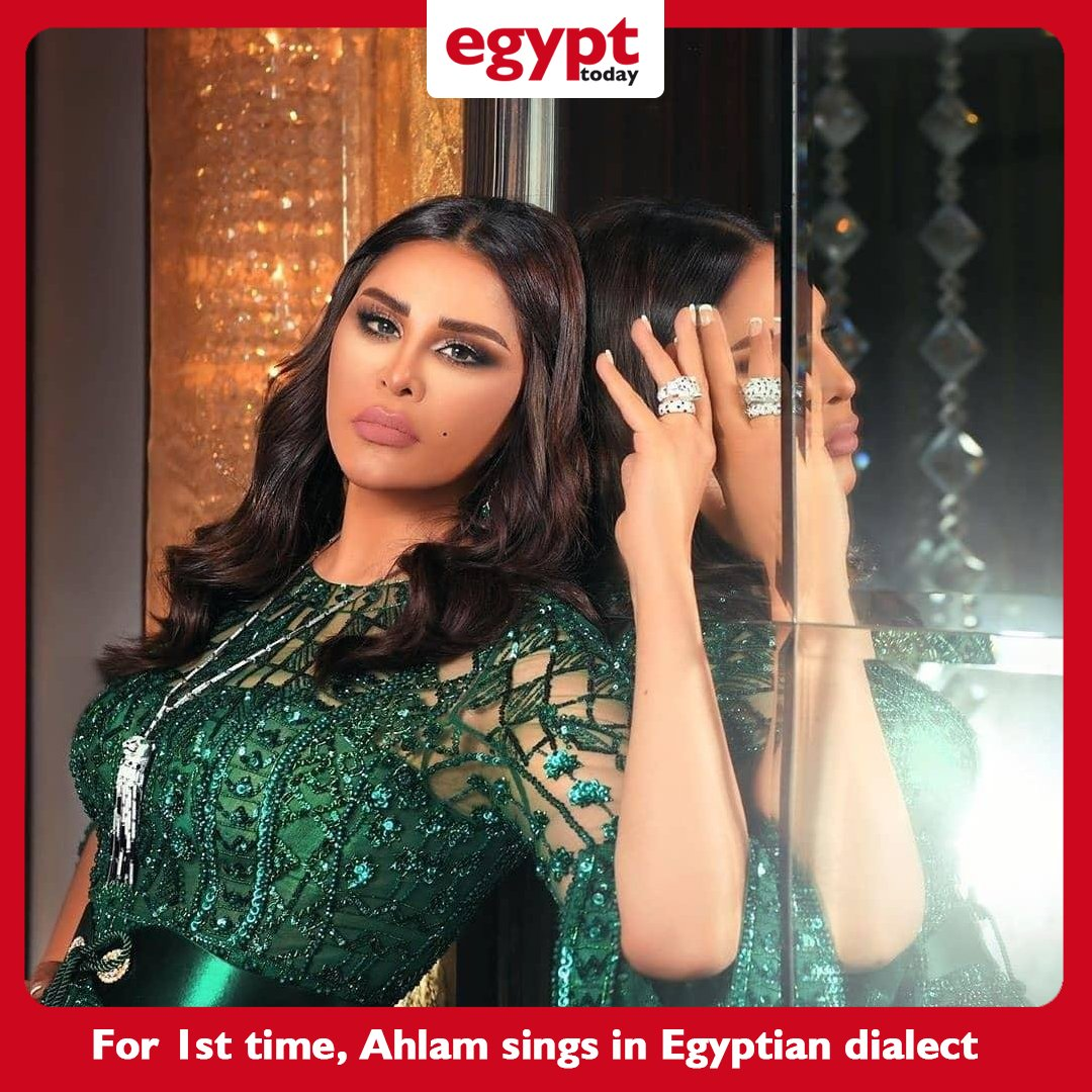 Egypt Today Magazine On Twitter Emirati Singer Queen Ahlam Announced That She Will Sing For The First Time In The Egyptian Dialect After Sticking For Years To The Arabian Gulf Dialect Details