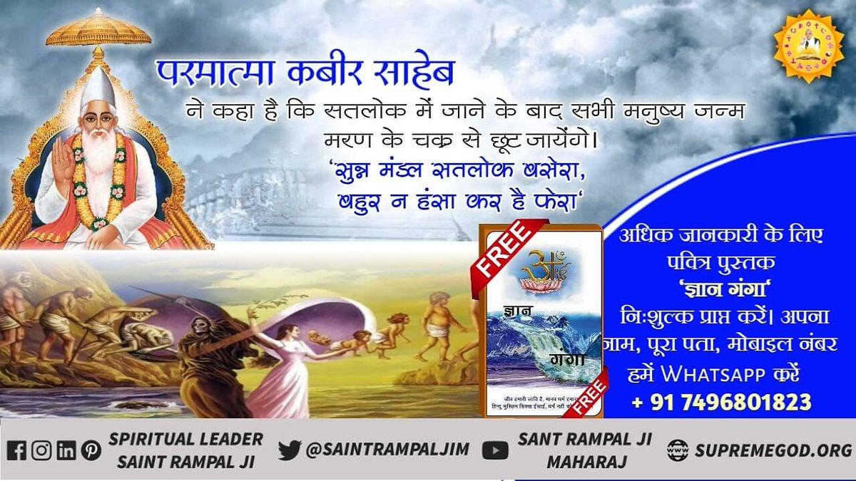 #Kabir_Is_God क्या आपको पता है कि कबीर परमात्मा ने कहा है कि सतलोक में जाने के बाद सभी मनुष्य जन्म मरण के चक्र से छूट जाएंगे अधिक जानकारी के लिए देखें साधना चैनल शाम 7:30 से।