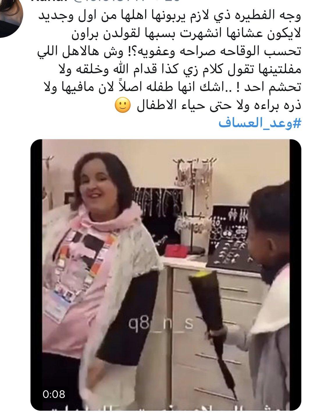 وعد العساف وأسطورة الرياض , وعد العساف سناب , وعد العساف واسطورة العزيزية