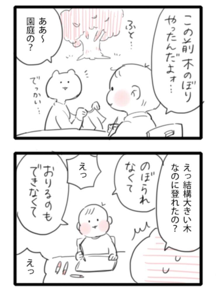 すけとお兄さん① : 笹吉育児絵日記