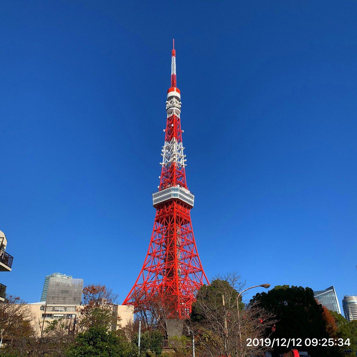 2019/12/12  おはようございます😃 今朝の東京タワーは快晴🗼 #東京タワーが好き  #東京タワー #東京 #港区 #tokyotower