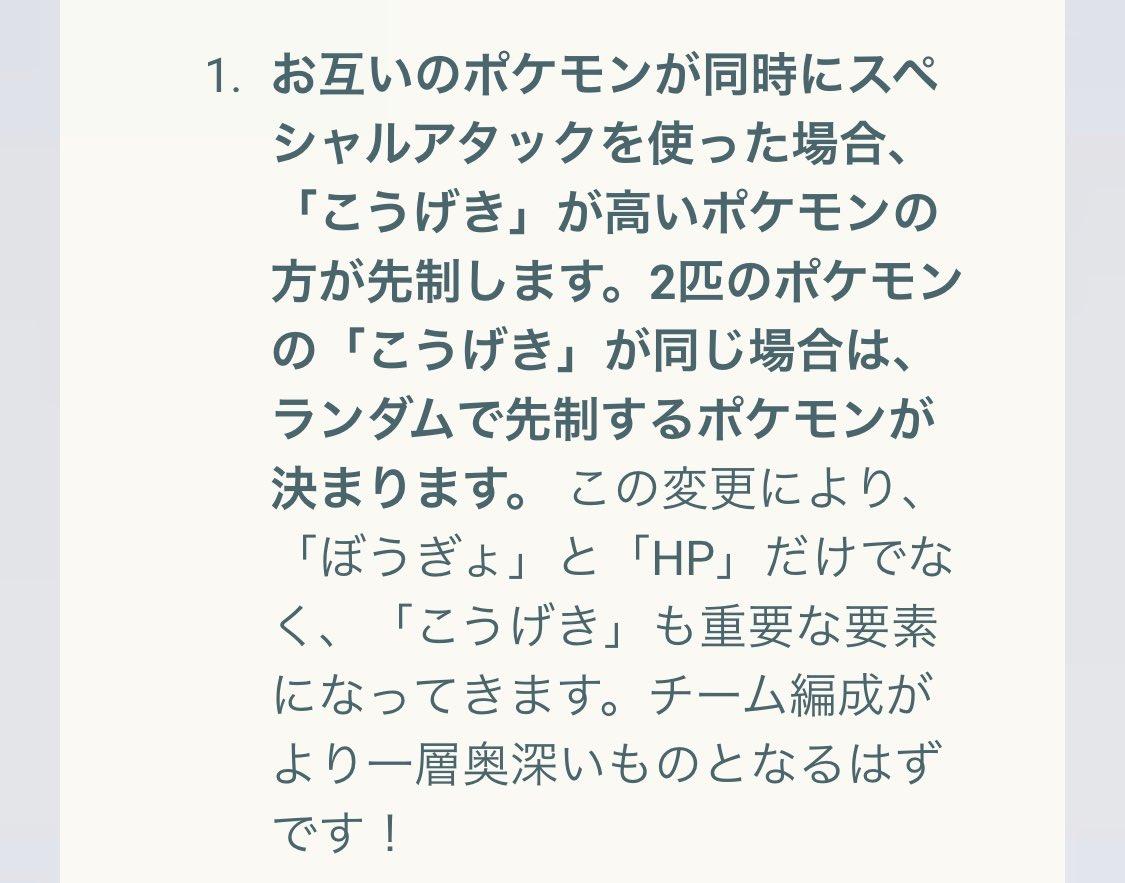 技 調整 go ポケモン 【ポケモンGO】PvPバトルシミュレータ