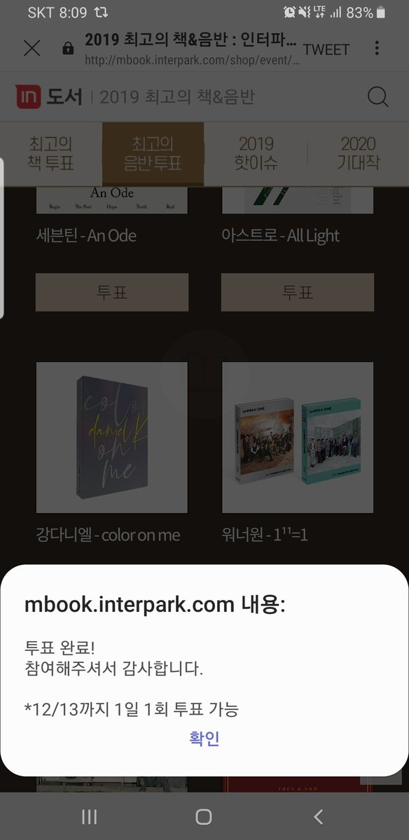 🚨인터파크 최고 음반 툽🚨✅2019.11.19~12.13✅1일1회 투표✅다계정 툽 가능👉http://mbook.interpark.com/shop/event/best2019#bestmusic…#Kangdaniel #MAMAVOTE