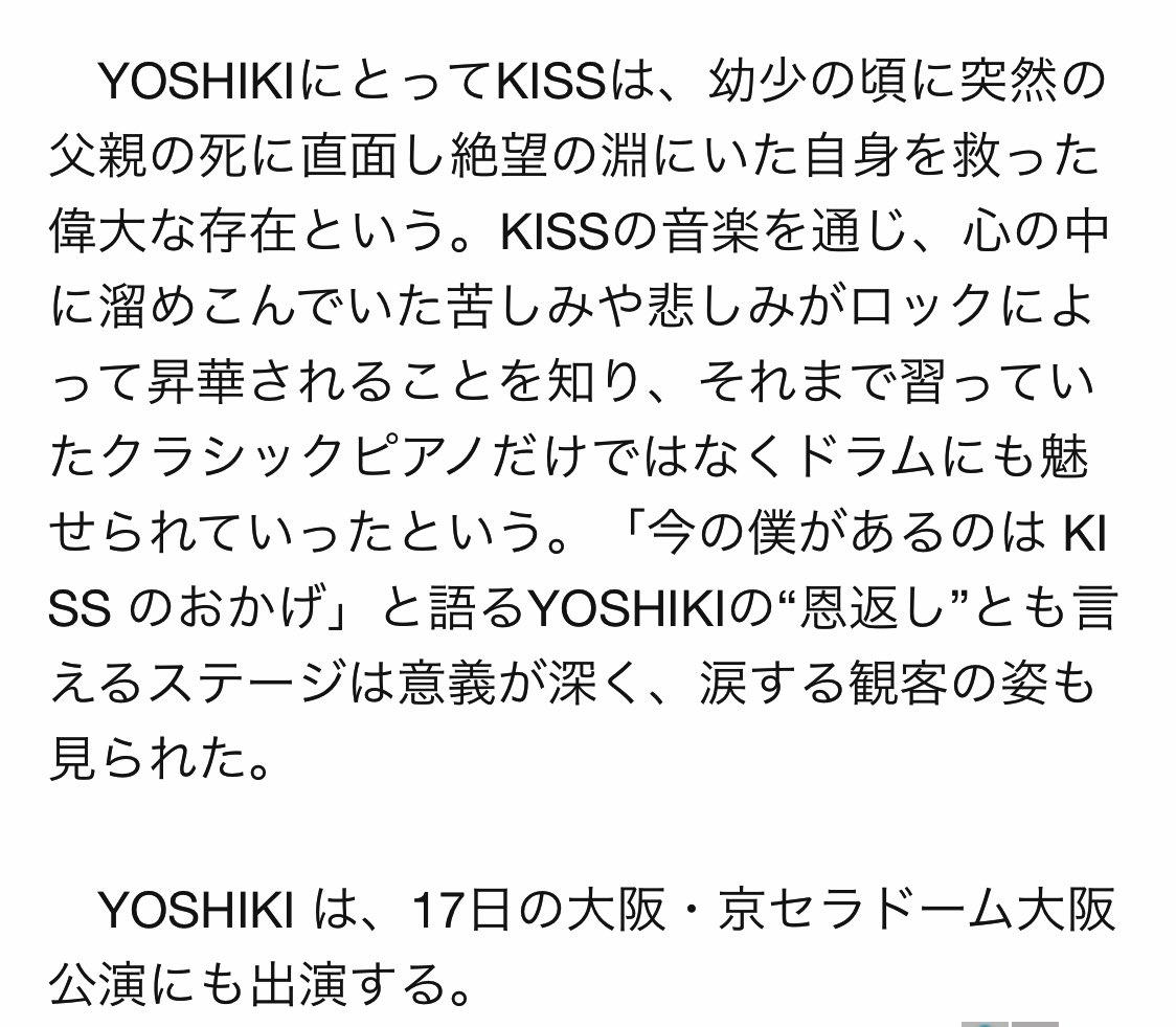 京セラはBethだけがいいなぁ。YOSHIKIさんのクレジットカードも持ってるし、YOSHIKIさんの大ファンではあるけど、、、。あくまでも、KISSのライブやから。
