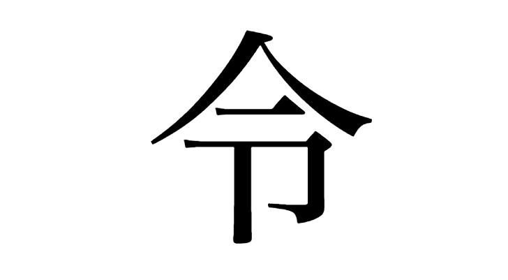 令 ('rei'), derived from 令和 ('Reiwa') meaning ' beautiful harmony,' is Japan's kanji of the year, according to an announcement on Thursday by the Japan Kanji Aptitude Testing Foundation association.