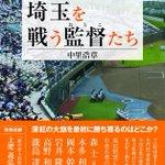 Image for the Tweet beginning: 中里浩章さんの著書『高校野球 埼玉を戦う監督(おとこ)たち』(カンゼン刊=本体1,600円)amazonでは現在、在庫ありです。 #kokoyakyu #高校野球