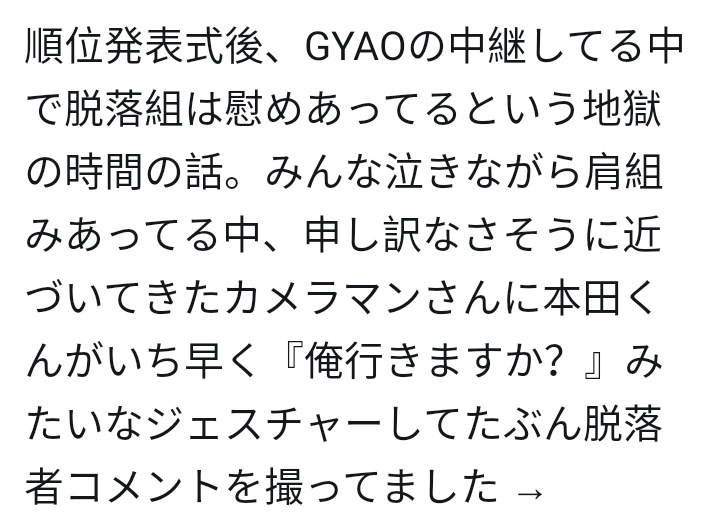 """""""After the announcement, when the staff is preparing for gyao ls, the dropout trainees on the stage comforting each other. While everyone was crying and crossing shoulders, honda-kun quickly said """"i'll do it"""" to the cameraman who feel sorry for excuse them to gave a comment.""""→ <br>http://pic.twitter.com/7CV9g0dz4U"""