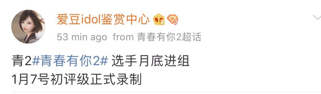 (ข่าวลือ) ผู้เข้าแข่งขันเดินทางไปกวางโจว สิ้นเดือนนี้ และเริ้มบันทึกเทปอย่างเป็นทางการวันที่ 7 ม.ค 63 ประกาศออกมาอิอ้ายยยย รอนานแล้ว #IdolProducer3 #QingChunYouNi #青春有你2 #LISA #LALISA