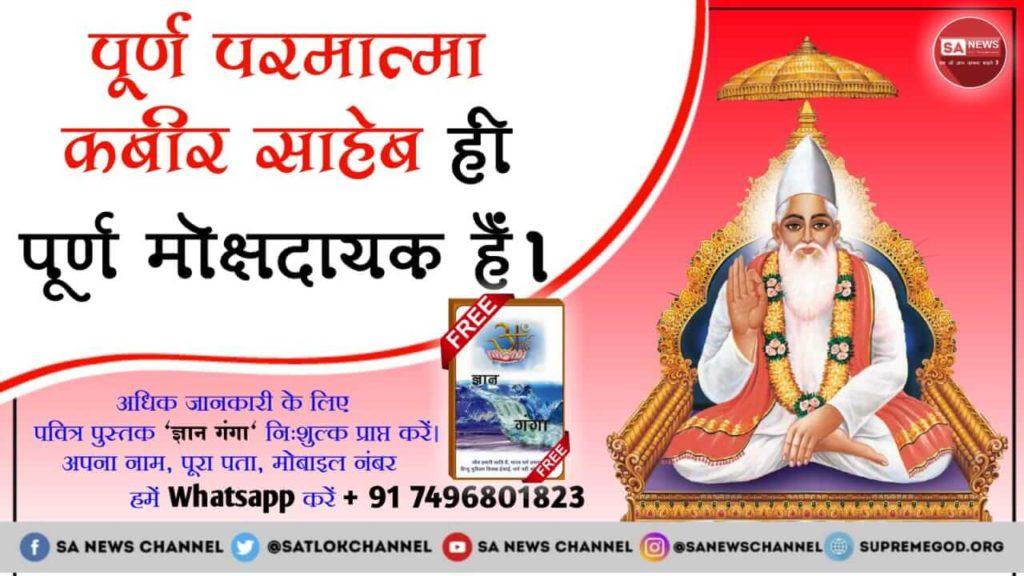 #Kabir_Is_God 👉Purn Parmatma Kabir Sahib hi purn Moksh dayak hai more information on shadhna TV 7:30pm