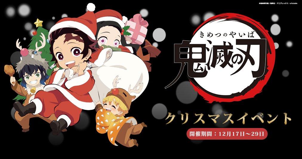 🎄Merry Christmas × #鬼滅の刃 コラボレーションカフェ🎄限定イベント情報を解禁いたします。12月17日より全国のufotableCafe&マチアソビカフェ東京にて。※後日ufotable WEBSHOPにてグッズの受注販売受付を予定イベントのための書きおろしもお届けです!