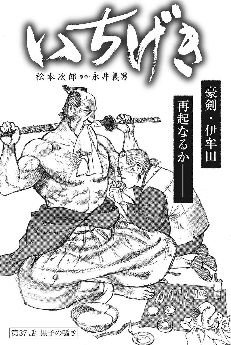 げき 漫画 いち