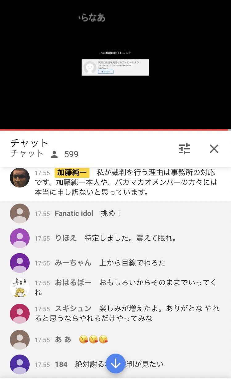 裁判 加藤 純一