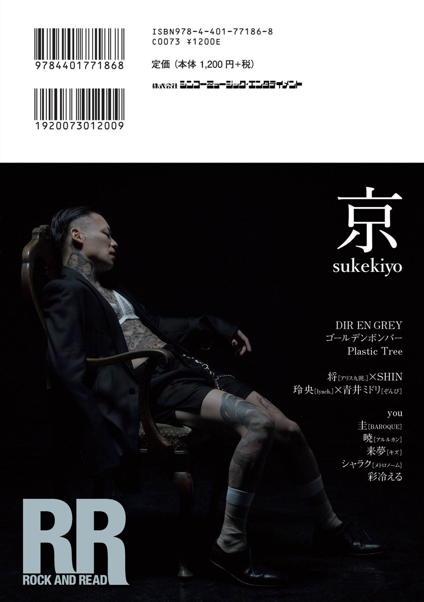 RR87取材レポートその1(京/sukekiyo) Amazonはこちら👇
