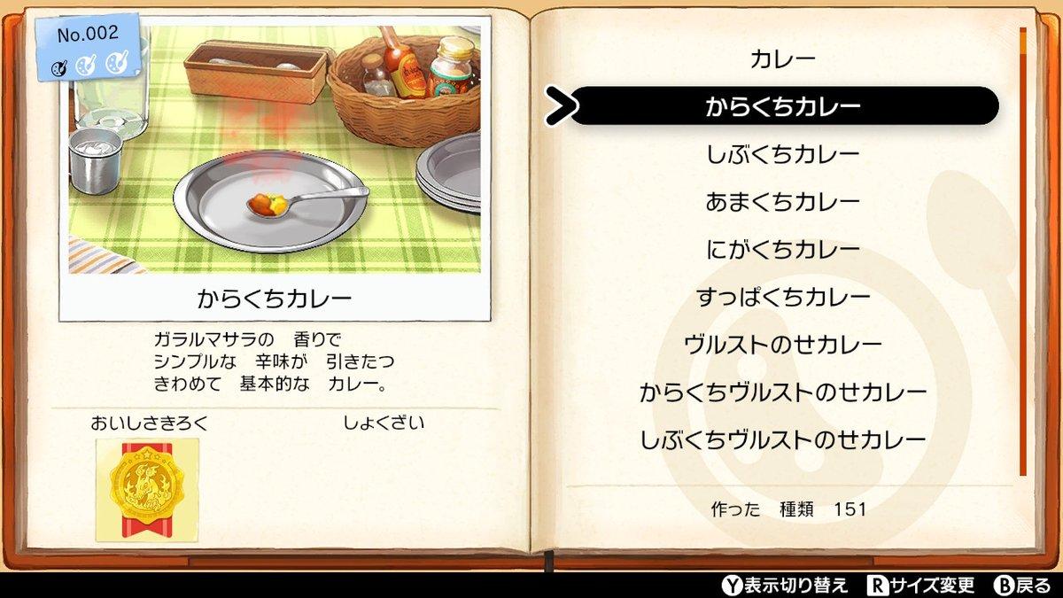 カレー ポケモン 図鑑 ソード