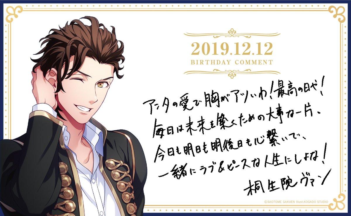 本日12月12日は桐生院ヴァンさんの誕生日です。おめでとうございます!エンジェルのみなさんへコメントが届いています。(STAFF)