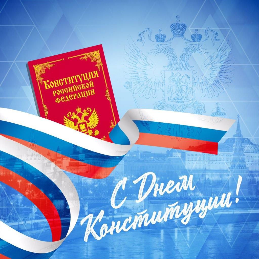 классная поздравление день конституции россии большой, метро